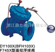 F745X型遥控浮球阀门