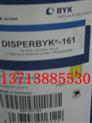 BYK-161 160润湿分散剂