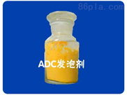 生产供应山东淄博ADC发泡剂