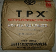 RT18 TPX塑胶原料 Mitsui 日本三井RT18
