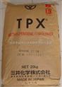 Mitsui日本三井DX820 TPX塑胶原料DX820
