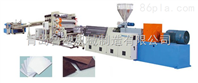 PVC自由发泡板生产线设备