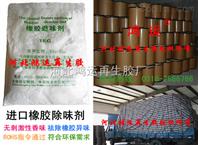 橡膠遮味劑/祛味劑/除臭劑