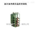 速冷速熱模具溫度控制機