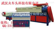 武汉火车头塑料颗粒机