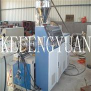 PVC管材生產設備,科豐源現貨供應品質卓越