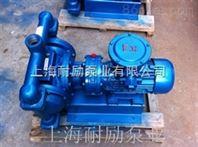 铸铁防爆电动隔膜泵 DBY-40铝合金电动隔膜泵