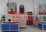 PVC塑料高速混料機