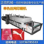 全自动单色丝网无纺布印刷机 1200全自动丝网印刷机