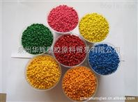 福州色母粒批发 通用注塑红黄蓝绿黑灰白紫色母料 高分散彩色母