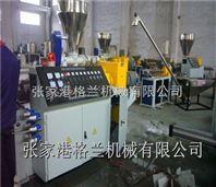 张家港PVC塑料管材生产线