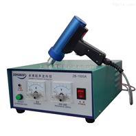 手持式超声波点焊机 28K 30K 35K 40K 粪带超声波焊接机