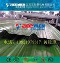 仿古塑料瓦设备、隔热瓦生产线