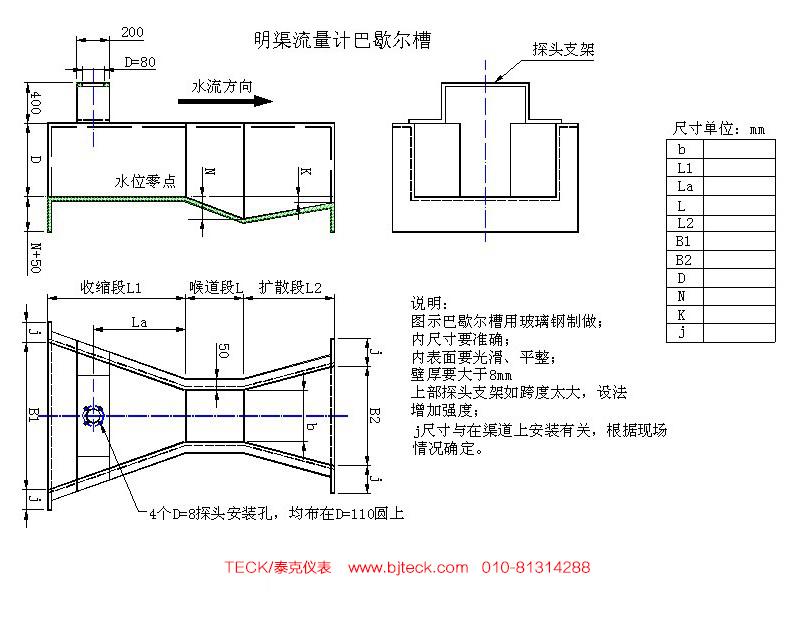 超声波明渠流量计的常见问题及处理