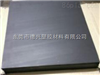 深圳防靜電POM板、黑色防靜電POM板